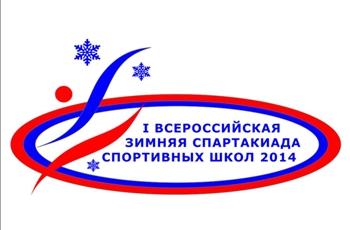 Всероссийская зимняя Спартакиада начинается в Новосибирске